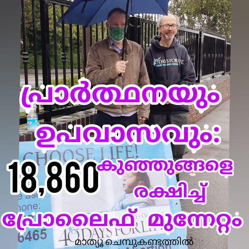 വഴിയോരത്ത് ജീവന്റെ സന്ദേശവുമായിക്രിസ്റ്റഫറും സംഘവും 18,816 സ്ത്രീകളെ അബോര്ഷനില്നിന്ന് പിന്തിരിപ്പിച്ചു